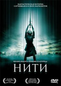 Смотреть Нити онлайн на Кинопод бесплатно