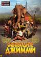 Смотреть фильм Освободите Джимми онлайн на Кинопод бесплатно