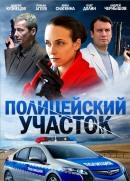 Смотреть фильм Полицейский участок онлайн на Кинопод бесплатно