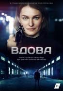 Смотреть фильм Вдова онлайн на Кинопод бесплатно