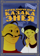 Смотреть фильм Приключения казака Энея онлайн на Кинопод бесплатно