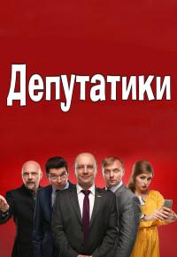 Смотреть Депутатики онлайн на Кинопод бесплатно