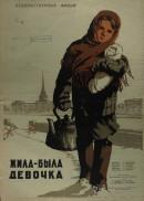 Смотреть фильм Жила-была девочка онлайн на Кинопод бесплатно