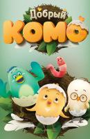Смотреть фильм Добрый Комо онлайн на Кинопод бесплатно