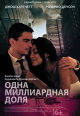 Смотреть фильм Одна миллиардная доля онлайн на Кинопод бесплатно
