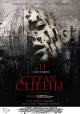Смотреть фильм Страх сцены онлайн на Кинопод бесплатно