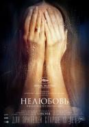 Смотреть фильм Нелюбовь онлайн на Кинопод бесплатно
