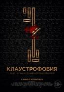 Смотреть фильм Клаустрофобия онлайн на Кинопод бесплатно