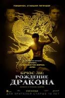Смотреть фильм Брюс Ли: Рождение дракона онлайн на Кинопод бесплатно