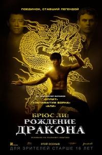 Смотреть Брюс Ли: Рождение дракона онлайн на Кинопод бесплатно