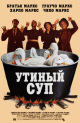 Смотреть фильм Утиный суп онлайн на Кинопод бесплатно