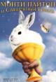 Смотреть фильм Монти Пайтон и священный Грааль (на английском языке с русскими субтитрами) онлайн на Кинопод бесплатно