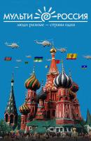 Смотреть фильм Мульти-Россия онлайн на Кинопод бесплатно