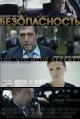 Смотреть фильм Безопасность онлайн на Кинопод бесплатно