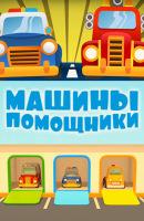 Смотреть фильм Машины-помощники онлайн на Кинопод бесплатно
