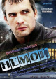 Смотреть фильм Немой онлайн на Кинопод бесплатно