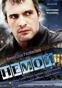 Смотреть Немой онлайн на Кинопод бесплатно