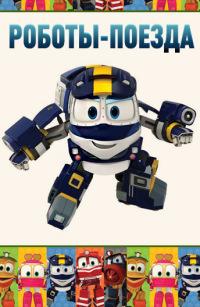 Смотреть Роботы-поезда онлайн на Кинопод бесплатно