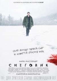 Смотреть Снеговик онлайн на Кинопод бесплатно