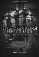 Смотреть фильм Техасская резня бензопилой: Кожаное лицо онлайн на Кинопод бесплатно