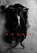 Смотреть фильм Пила 8 онлайн на Кинопод бесплатно