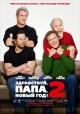 Смотреть фильм Здравствуй, папа, Новый год! 2 онлайн на Кинопод бесплатно