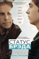 Смотреть фильм Статус Брэда онлайн на Кинопод бесплатно
