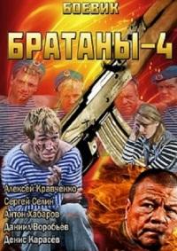 Смотреть Братаны 4 онлайн на Кинопод бесплатно