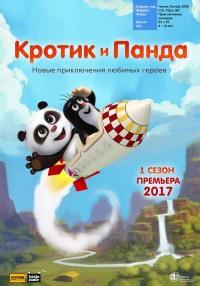 Смотреть Кротик и Панда онлайн на Кинопод бесплатно