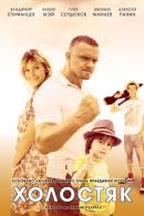 Смотреть фильм Холостяк онлайн на Кинопод бесплатно
