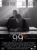 Смотреть фильм Мёртв на 99% онлайн на Кинопод бесплатно