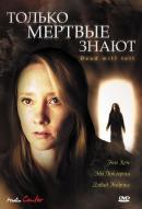 Смотреть фильм Только мертвые знают онлайн на Кинопод бесплатно