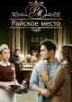 Смотреть фильм Райское место онлайн на Кинопод бесплатно