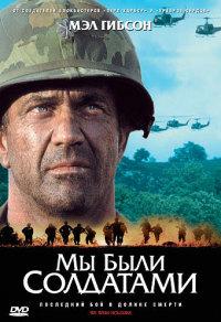 Смотреть Мы были солдатами онлайн на Кинопод бесплатно
