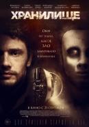 Смотреть фильм Хранилище онлайн на Кинопод бесплатно