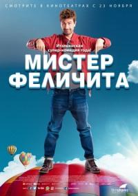 Смотреть Мистер Феличита онлайн на Кинопод бесплатно