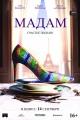 Смотреть фильм Мадам онлайн на Кинопод бесплатно