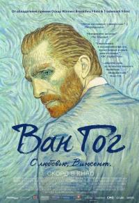 Смотреть Ван Гог. С любовью, Винсент онлайн на Кинопод бесплатно