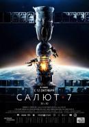 Смотреть фильм Салют-7 онлайн на Кинопод бесплатно