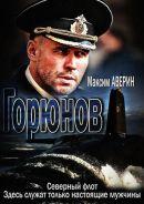 Смотреть фильм Горюнов онлайн на Кинопод бесплатно