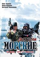 Смотреть фильм Морские дьяволы онлайн на Кинопод бесплатно
