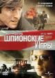 Смотреть фильм Шпионские игры онлайн на Кинопод бесплатно