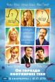 Смотреть фильм Он гораздо популярнее тебя онлайн на Кинопод бесплатно