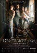 Смотреть фильм Обитель теней онлайн на Кинопод бесплатно