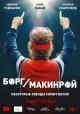 Смотреть фильм Борг/Макинрой онлайн на Кинопод бесплатно