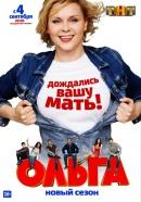 Смотреть фильм Ольга онлайн на Кинопод бесплатно