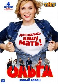 Смотреть Ольга онлайн на Кинопод бесплатно