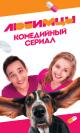 Смотреть фильм Любимцы онлайн на Кинопод бесплатно