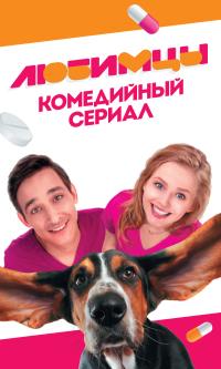 Смотреть Любимцы онлайн на Кинопод бесплатно