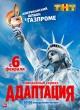Смотреть фильм Адаптация онлайн на Кинопод бесплатно